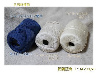 シャインコットン糸、コットンスリム糸