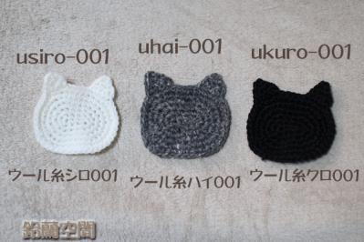 ウール糸単色