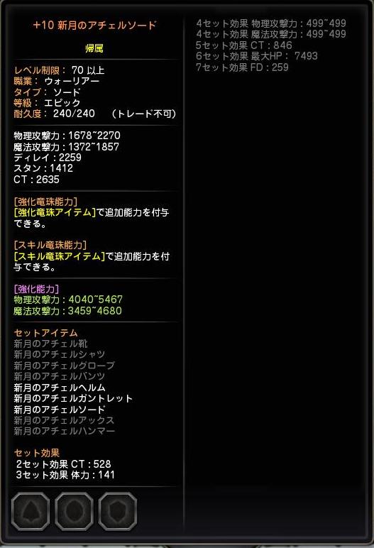 新月剣10