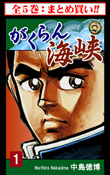 【まとめ買い】がくらん海峡(全5巻セット)/ 中島徳博