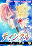 ティンクル-とまどう妖精-/月嶋つぐ美