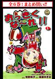 【まとめ買い】おっきくな~れ!! (全6巻セット)/牧野和子 (漫画) 後藤ゆきお (原作)