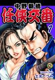 中野新橋 任侠交番(1巻)/土光てつみ