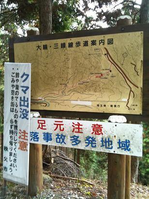 三峯神社熊注意
