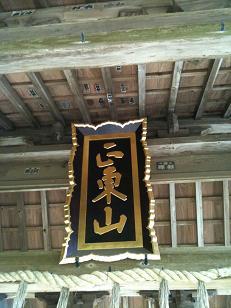 日本寺扁額