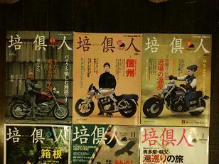 培倶人2003-2005