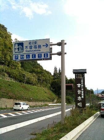 木曽福島2