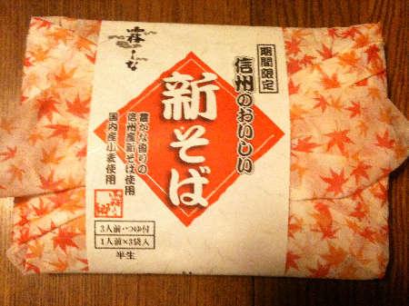 開田高原の新蕎麦