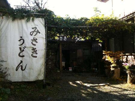 みさきうどん20121110