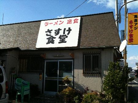 さすけ食堂 (1)