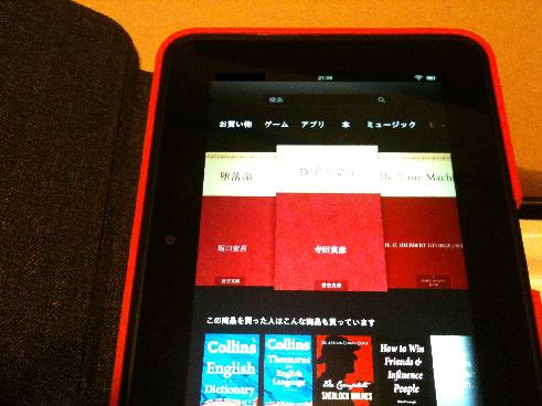 Kindle5.jpg