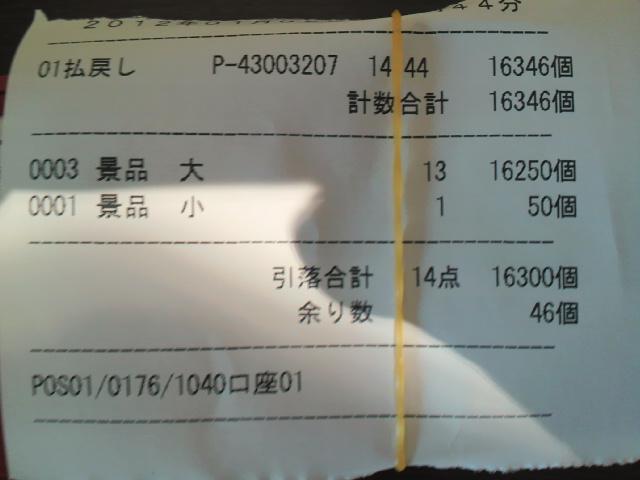 DCIM0001_20120110105059.jpg