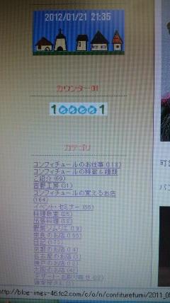 2012012121350000.jpg
