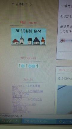 2012013013440000.jpg