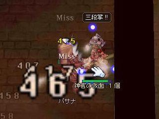 モンクSD3