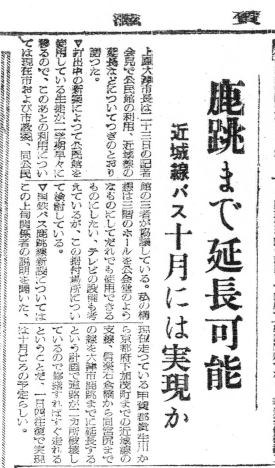 S30.8.24S 国鉄バス鹿跳橋まで延長計画b