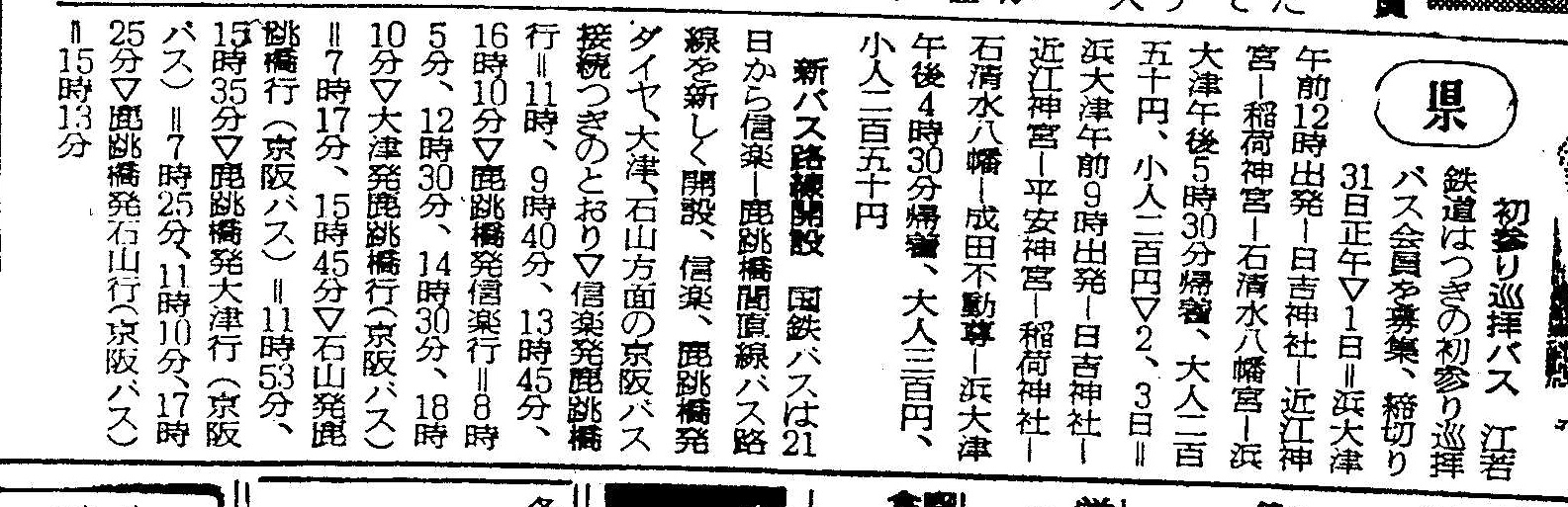 S30.12.18 読 国鉄バス信楽‐鹿跳開設、京阪接続b