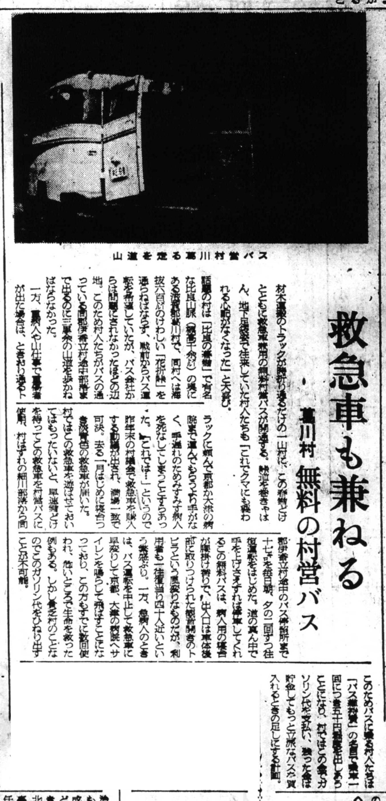 S30.3.16A 救急車も兼ねる葛川村営バスb