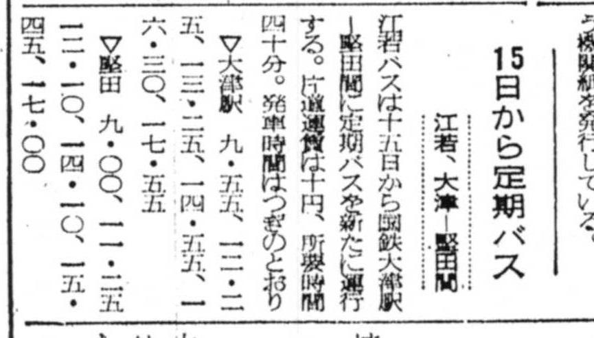 S30.10.12Y 大津‐堅田間江若バス開通b