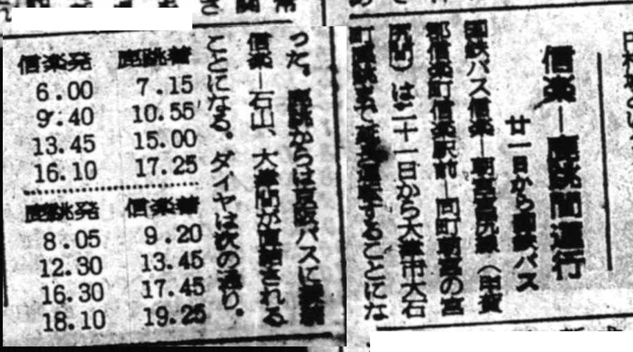 S30.12.17A 国鉄バス信楽‐鹿跳運行b