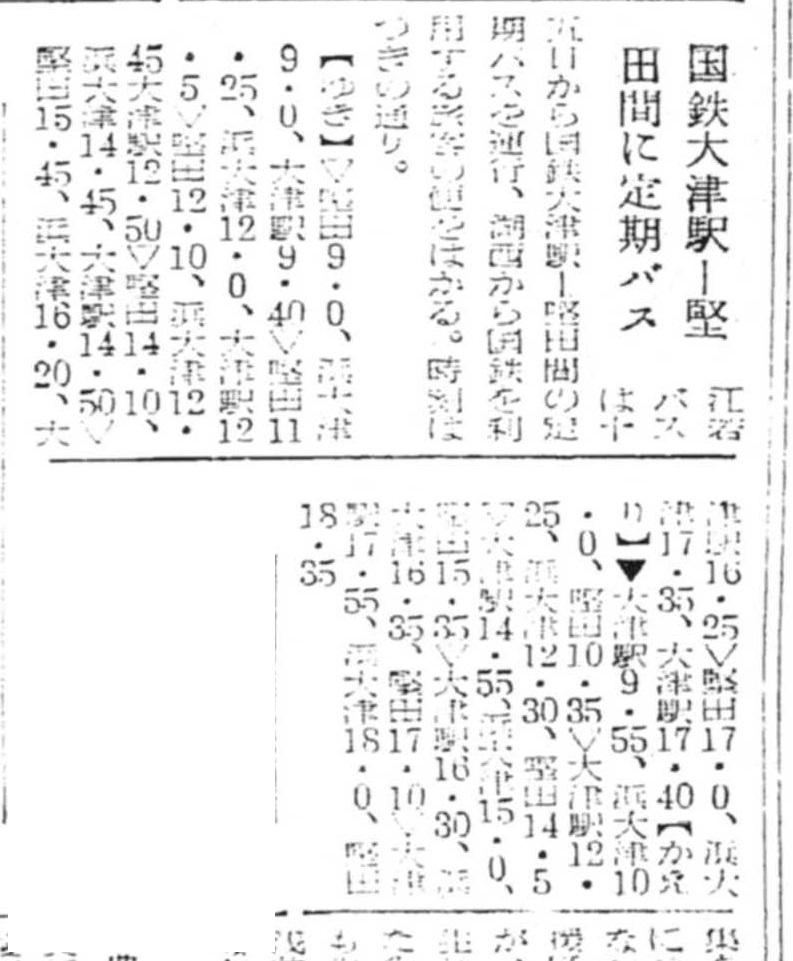 S30.10.10KS 大津‐堅田間に江若バスb