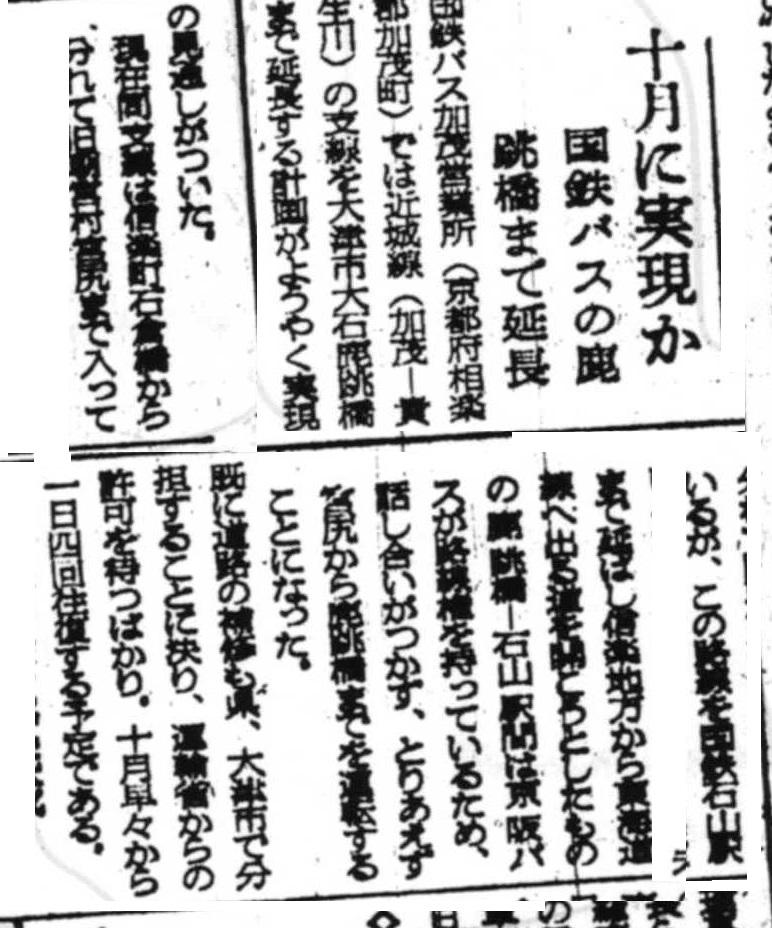 S30.8.27A 国鉄バス鹿跳橋延長計画b