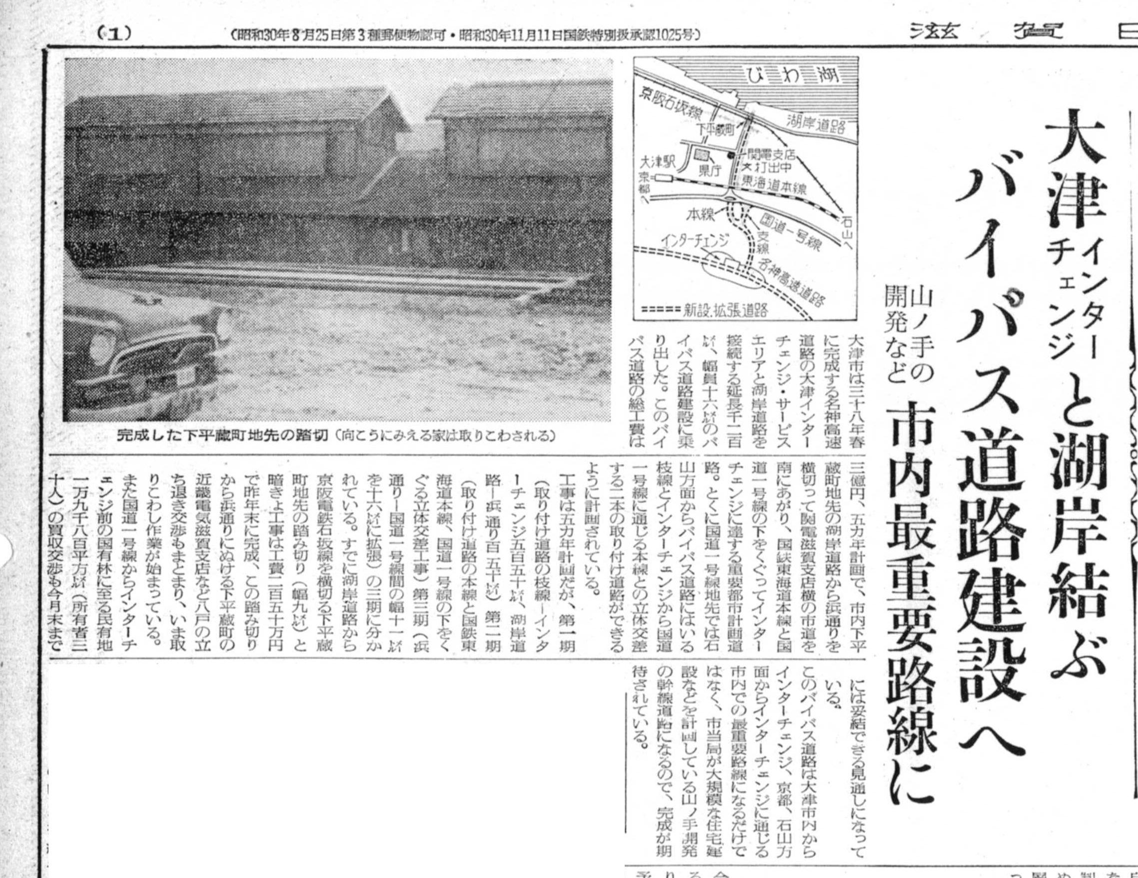 S37.1.12S 大津ICと湖岸を結ぶバイパスを計画b