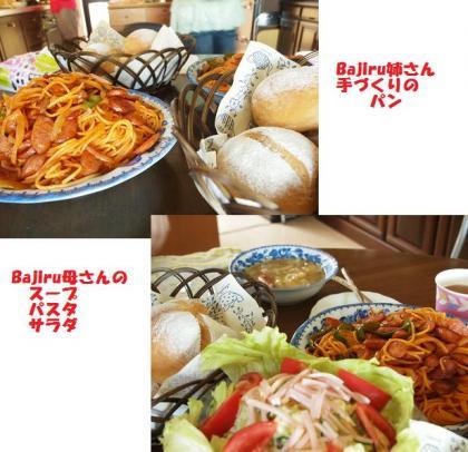 Bajiruカフェ