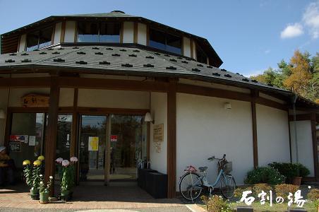 101106-35ishiwarinoyu.jpg