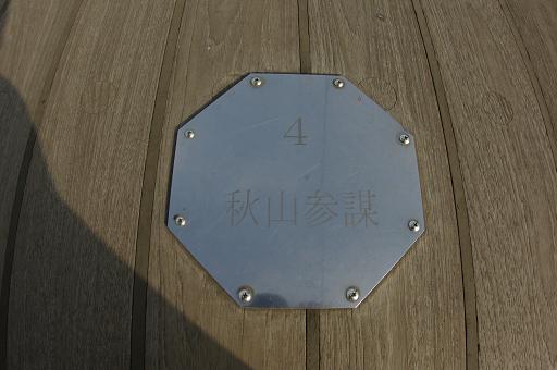 120114-07akiyama.jpg