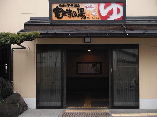 120324-01ryusenjinoyu.jpg