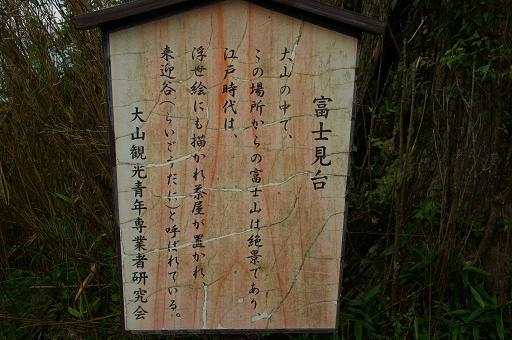 120709-16fujimidai.jpg