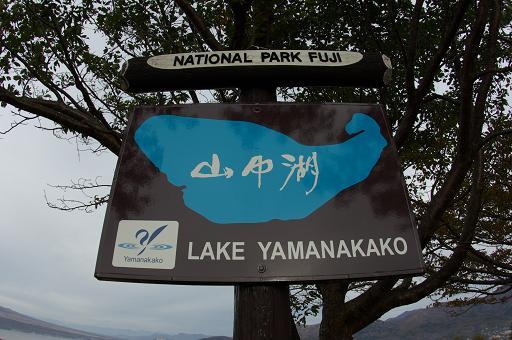 111103-01ake yamanaka