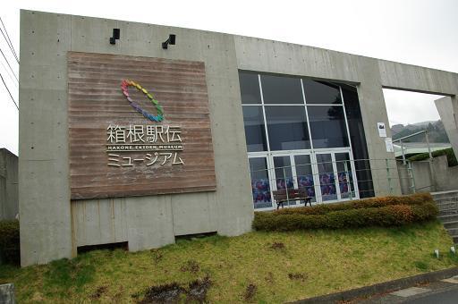 111223-10hakone ekiden museum