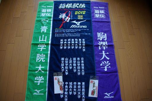 120102-02 88th tasuki