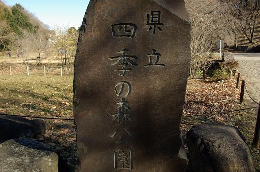 120107-01kenritsu shikinomori park
