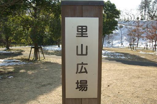 120128-16satoyama hiroba01