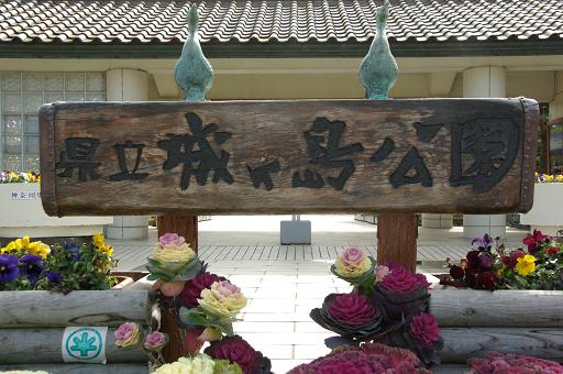 120303-02jyougashima park01