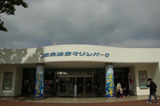 120428-01aburatsubo marine park