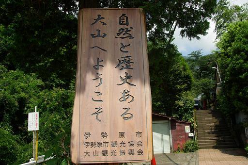 120709-02ohyama way01
