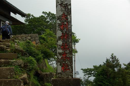 120709-19afurijinja honsha