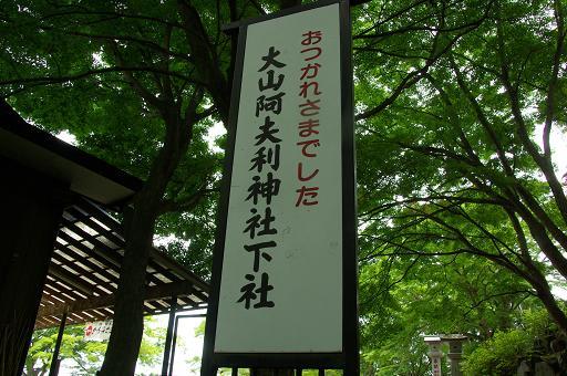 120709-30ohyama afurijinja shimosha