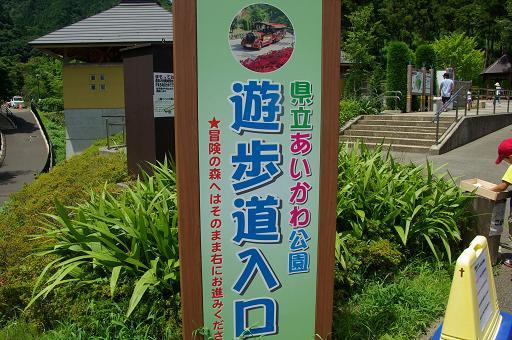 120716-01aikawa park01