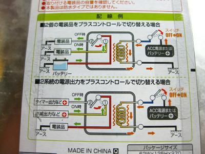 リレー回路図