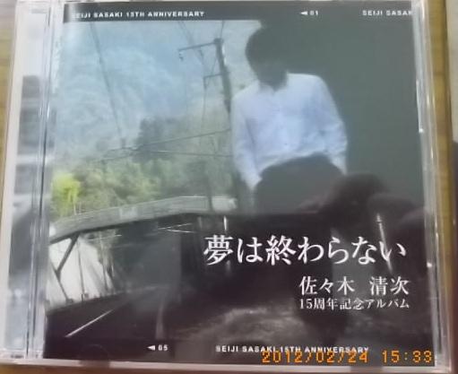 佐々木清次アルバム