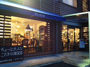 リスタイル 江南店 雑貨屋