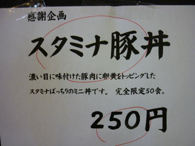 限定丼メニュー