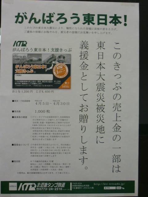 支援きっぷポスター