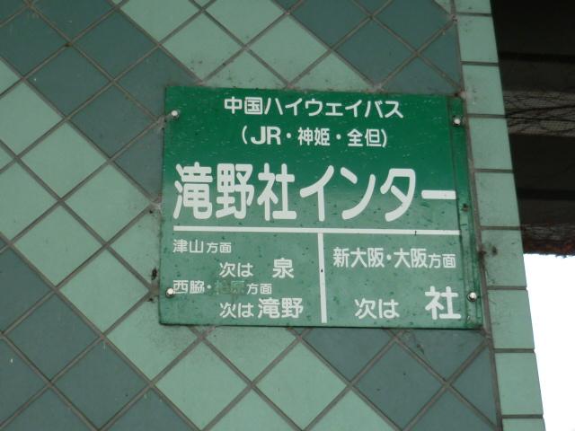 滝野社インター