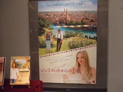 http://www.juliet-movie.jp/